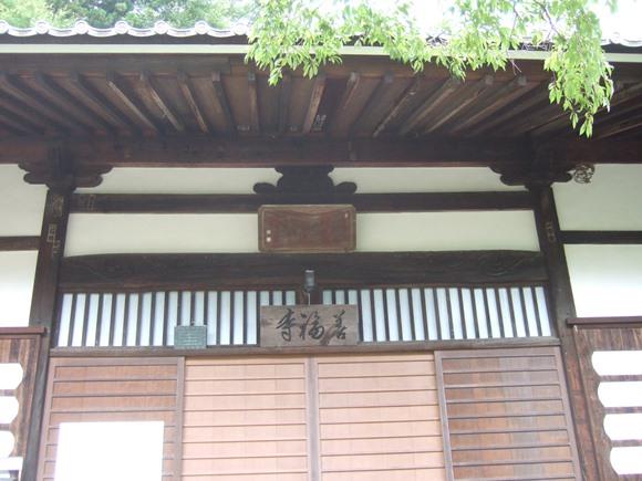 ありま2・善福寺本堂.JPG