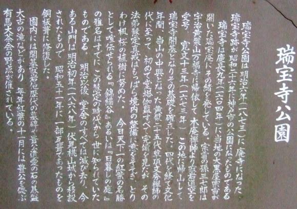 ありま25・説明板.JPG