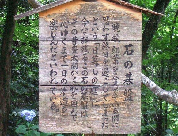 ありま32・駒札.JPG