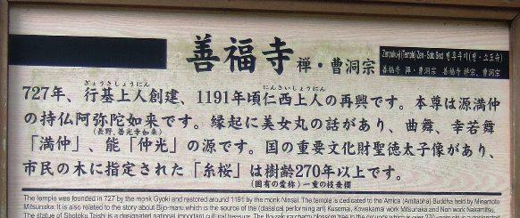 ありま5・善福寺説明板.JPG