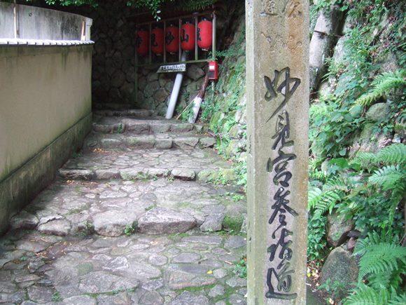 ありま8・妙見寺参道入口.JPG