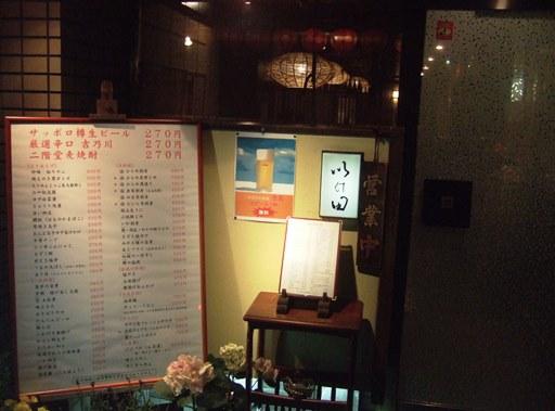 いけ田1・入口.jpg