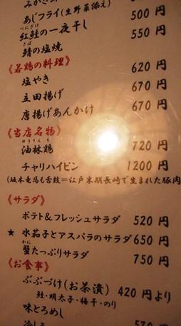 いけ田2・メニュー.jpg