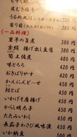 いけ田3.jpg
