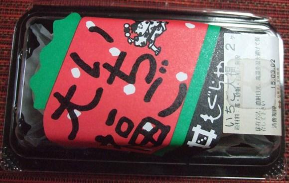 いちご大福5・もぐらや.jpg
