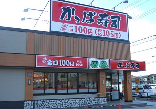 かっぱ寿司1.jpg