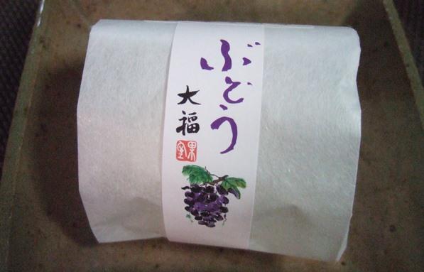 かむろ1・ぶどう大福.JPG