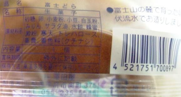どらやき11・澤田屋.JPG