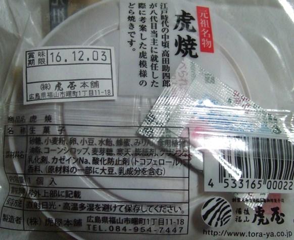 どらやき14・虎屋本舗.JPG