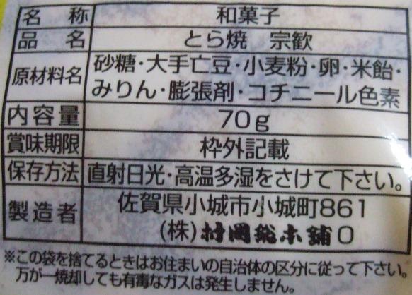 どらやき17.JPG