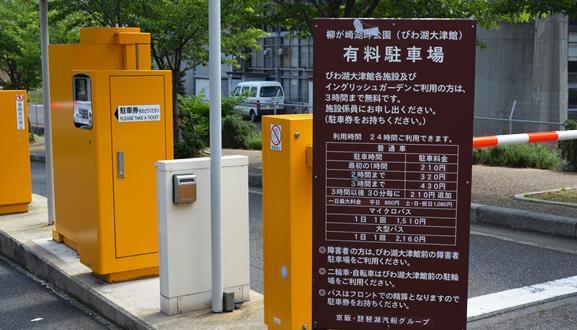 びわ湖2・柳が崎湖畔公園駐車場.jpg