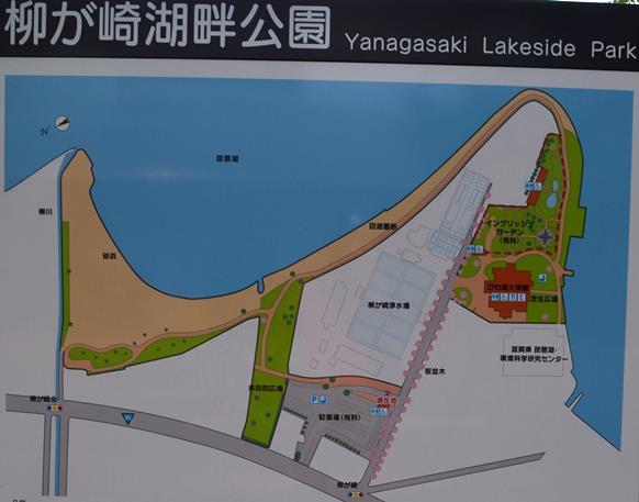 びわ湖3・柳が崎湖畔公園地図.jpg