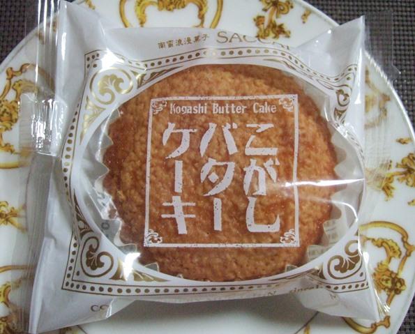 むか新7・こがしバターケーキ.JPG