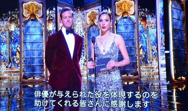 アカデミー10・ガル・ガドット、アーミー・ハマー.JPG