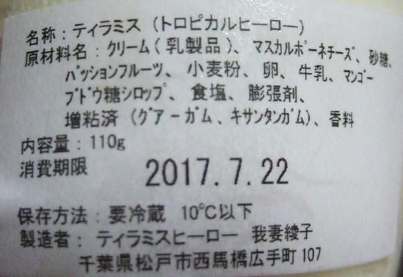 アジア11・トロピカル.JPG