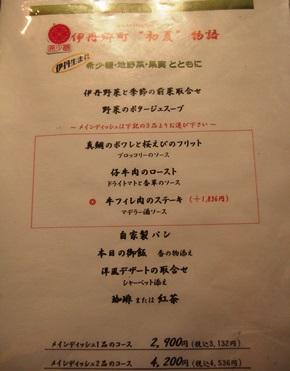 アンシャンテ6.JPG