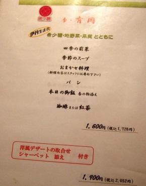 アンシャンテ7.JPG
