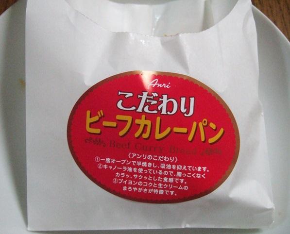 アンリ5・ビーフカレーパン.JPG