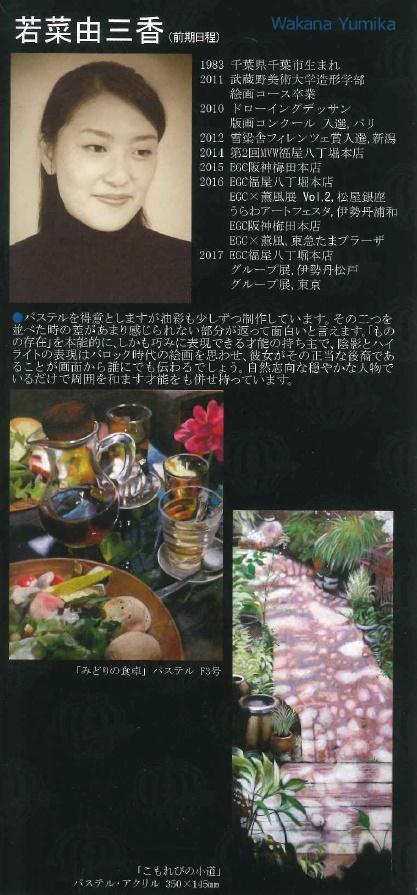 イレブン若菜.jpg