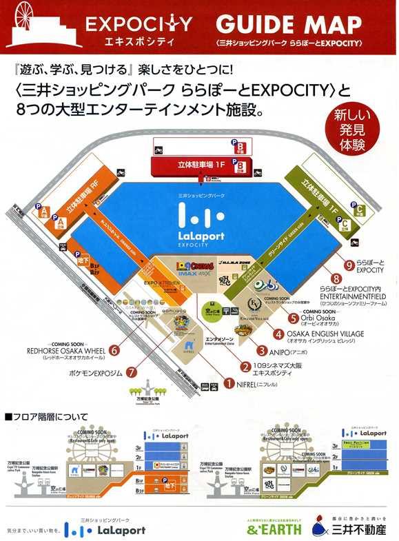 エキスポシティ14・マップ.jpg