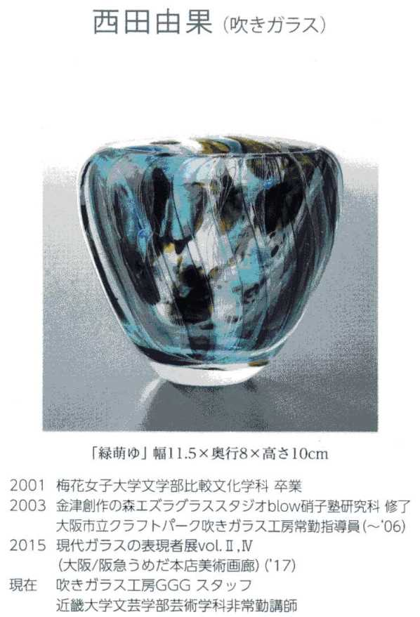ガラス12・西田由果.jpg