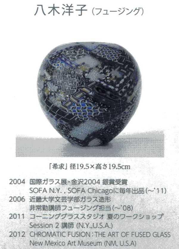 ガラス14・八木洋子.jpg