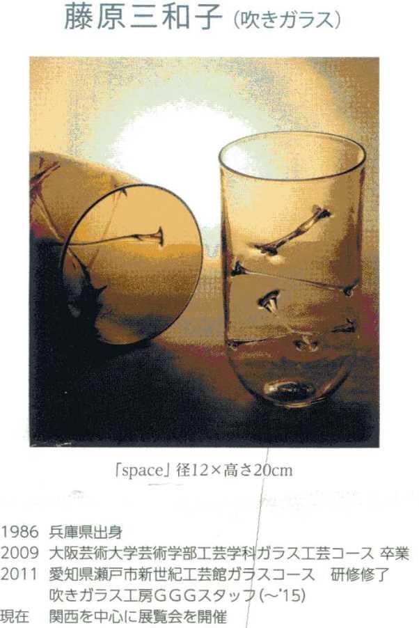 ガラス2・藤原三和子.jpg