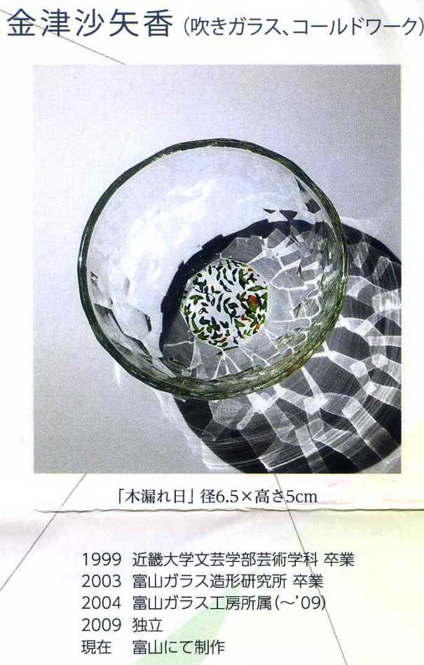 ガラス3・金津沙矢香.jpg