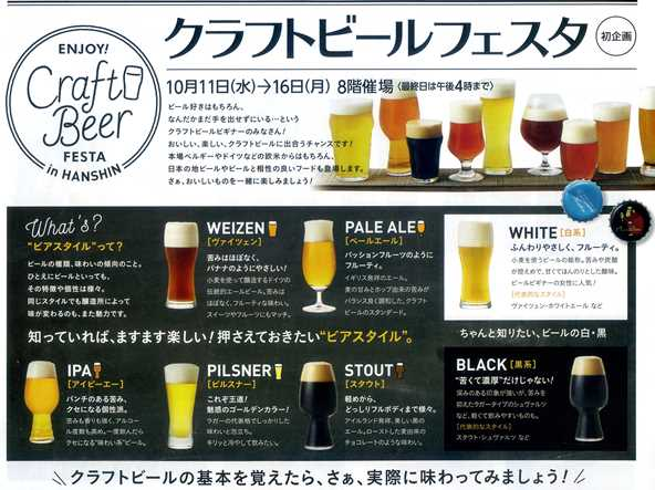 クラフトビール1.jpg