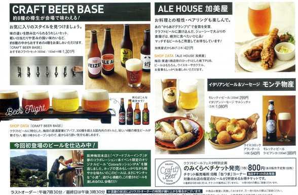 クラフトビール2.jpg