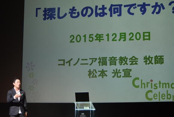 コイノニア11・松本牧師.jpg