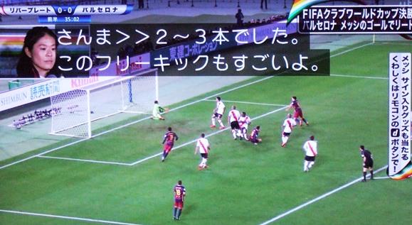 サッカー・メッシ.jpg
