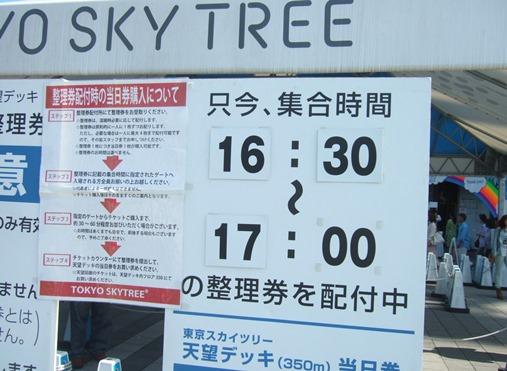 スカイ2・整理券.jpg