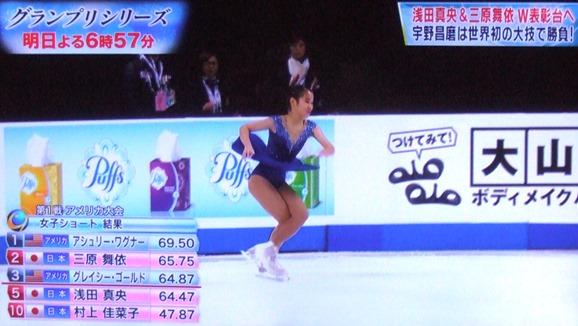 スケートアメリカ1.JPG