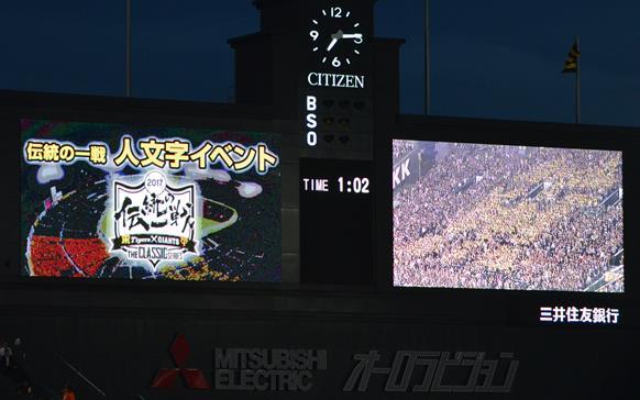 タイガース10・伝統の一戦人文字イベント.JPG