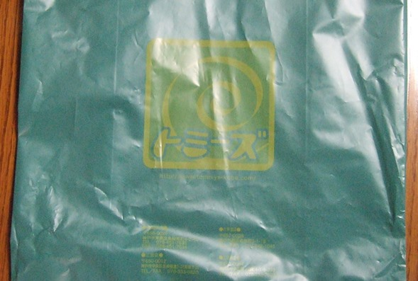 トミーズ1・袋.JPG