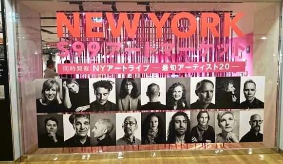 ニューヨークアート3.JPG