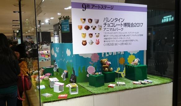 バレンタイン12・アートステージ.JPG