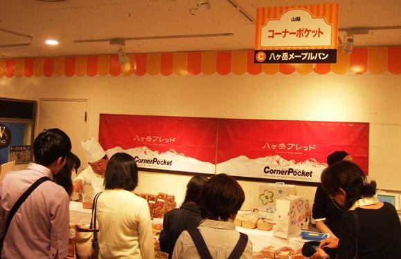 パンフェア6・八ヶ岳ブレッド.JPG