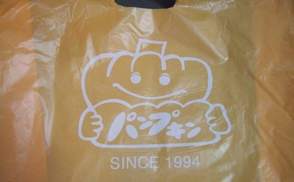 パンプキン1・袋.JPG