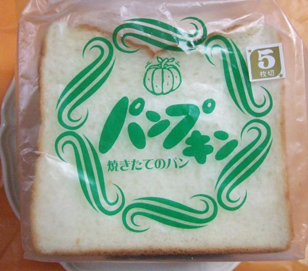 パンプキン6・リッチ.JPG