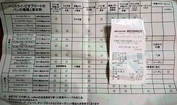 ビオブロート1・メニュー.JPG