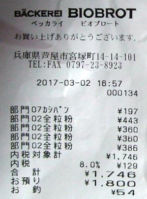 ビオブロート12.JPG
