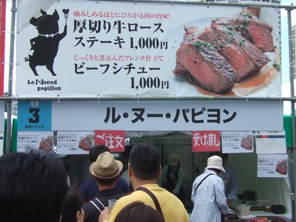 フード13・ルヌーパピヨン.JPG