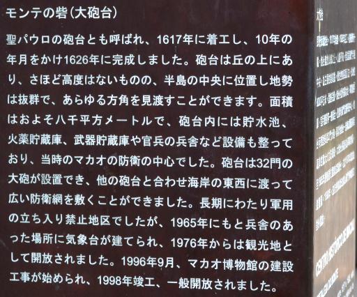 マカオ65.jpg