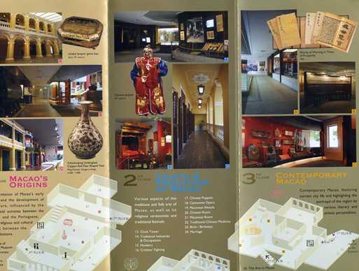 マカオ博物館1.jpg
