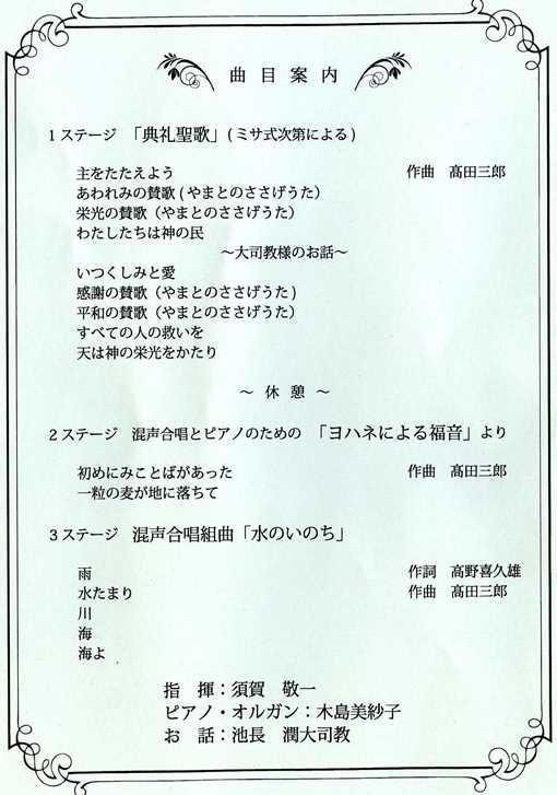 マリア10・曲目案内.jpg