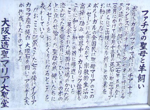 マリア7・説明板.jpg