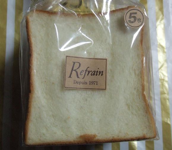 ルフラン2・プレミアム食パン.JPG