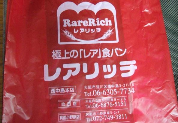 レアリッチ1・袋.JPG